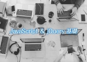 JavaScript と jQuery 基礎