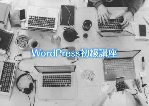 WordPress管理画面はむずかしい?管理画面を徹底解説します