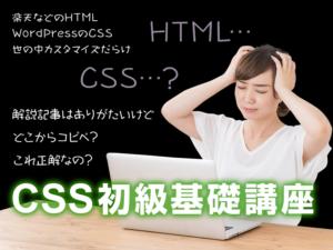 WordPressのカスタムCSSを操ろう【CSS初級基礎講座】8/17開催@大阪