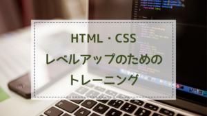 HTML・CSSをひと通り学んだら?レベルアップのトレーニングに最適な「サイト模写」をしてみよう