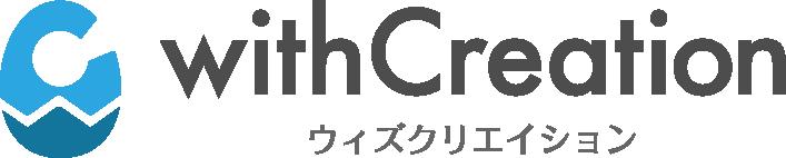 withCreation(ウィズクリエイション)
