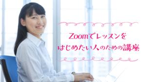 【無料】Zoomでレッスンをはじめたい人のための講座(5月27日 (水)夜 開催)